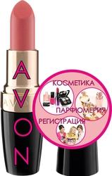Косметика,  парфюмерия Avon