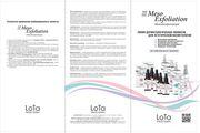 МезоЭксфолиация - хим. пилинги,  сыворотки на гиалуроной кислоте